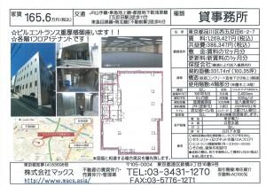 【ウエストサイド五反田ビル4階】レインズ