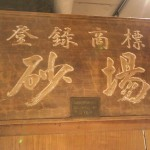 新橋『砂場 いつ星』蕎麦居酒屋