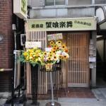新橋『蟹喰楽舞(日比谷通り店)』蟹・海鮮居酒屋