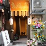 新橋『魚焼男 弐』和食・海鮮居酒屋