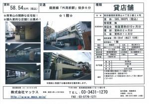 南青山4丁目『青山NKビル1階』2015-04-03