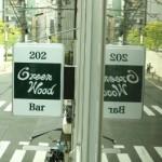 新橋『GreenWood』BAR(料理の提供も有ります。)