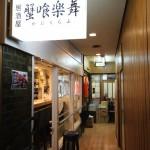 新橋『蟹喰楽舞 初号店』蟹居酒屋