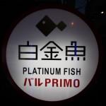 新橋『白金魚(バル PRIMO)』居酒屋・バル