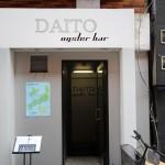 新橋『DAITO』BAR