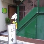 新橋『ふじ井』小料理屋