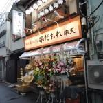 新橋『串だおれ 串天 新橋店』居酒屋(串天ぷらetc...)