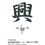 新橋『興~kyo~』居酒屋(炭火焼きetc...)